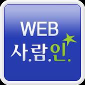 WEB 사람인-IT/WEB 웹 분야 취업