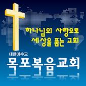 목포복음교회