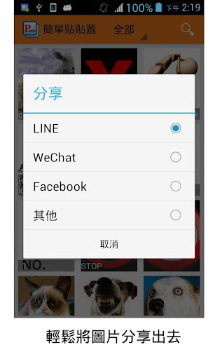【免費工具App】簡單貼貼圖-APP點子