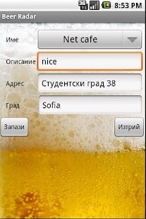 BeerRadar - screenshot thumbnail