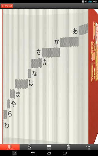 免費下載書籍APP|新明解国語辞典 公式アプリ|ビッグローブ辞書 app開箱文|APP開箱王