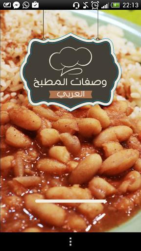 جديد : وصفات المطبخ العربي