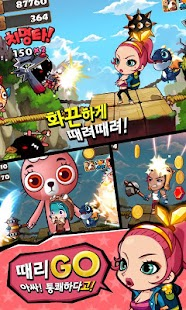 다함께 고고고 for Kakao - screenshot thumbnail