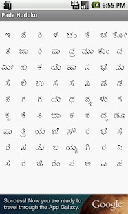 Kannada Word Search - screenshot thumbnail