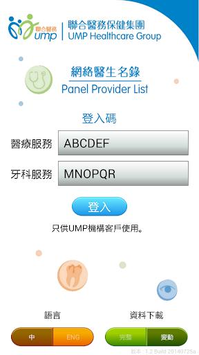 【免費醫療App】UMP服務點-APP點子
