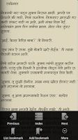 Screenshot of Yati Ki Pati Marathi eBook