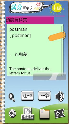 【免費工具App】滿分英文單字卡-中級-APP點子