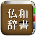 All仏語辞書, French  Japanese icon