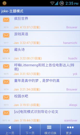 【免費娛樂App】高级笑话-APP點子