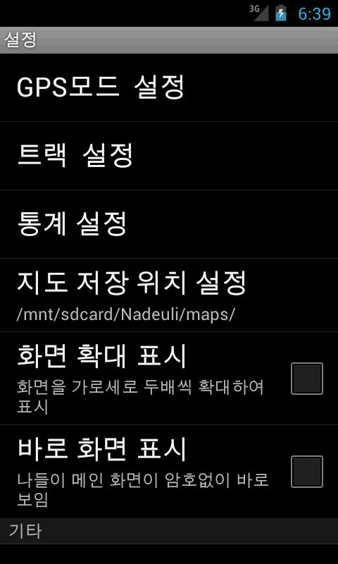 Nadeuli (GPS tracker)- screenshot