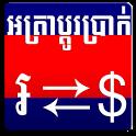 Khmer Exchange icon