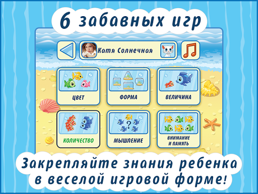 Игра Smart Kitty для планшетов на Android