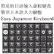 Very Easy Japanese Keyboard