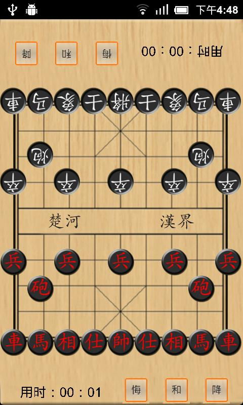 Chinese Chess- screenshot