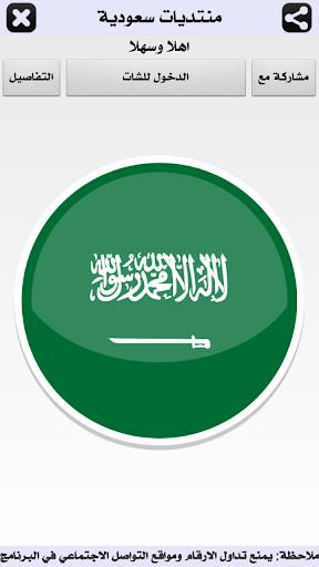 منتديات سعودية