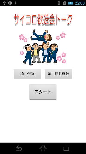 サイコロ歓送会トーク