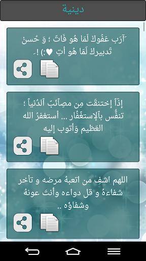 玩社交App|حالات للواتس والفيس مزخرفة免費|APP試玩