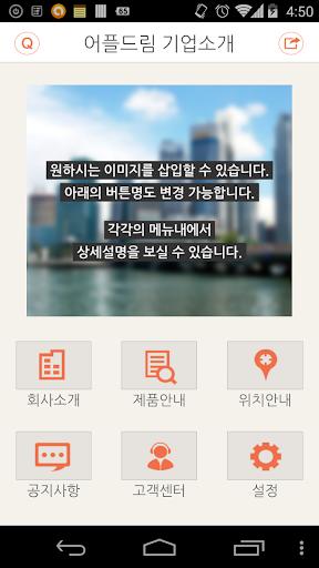 어플드림 기업소개 어플 제작