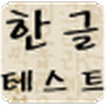 Korean Test icon