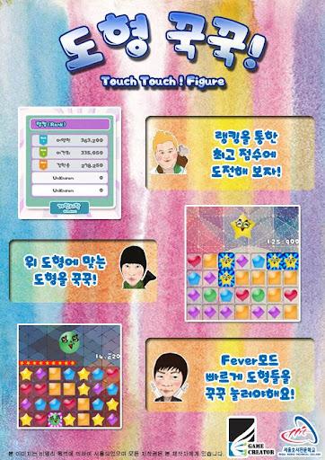 ub3c4ud615uafb9uafb9 2.0 screenshots 3