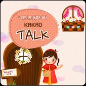 카카오톡 3.0 테마 KakaoTalk-너도나도시리즈