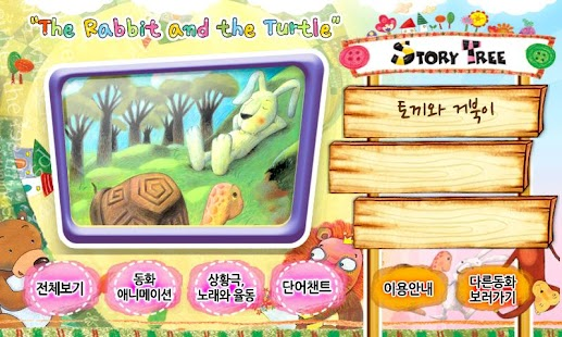 영어동화-STORY TREE Lite[무료] - screenshot thumbnail