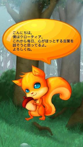 無料拼字Appの【癒しメッセージ】癒しのクローティア|記事Game