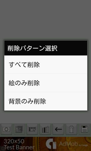 【免費工具App】お絵かきプラス-APP點子