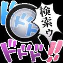 奇妙な大検索 ドドド!! icon