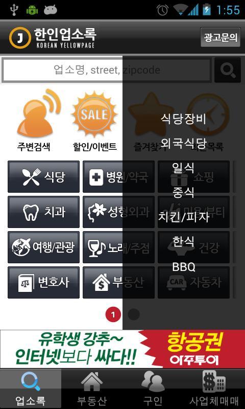 미주 중앙일보 한인업소록- screenshot