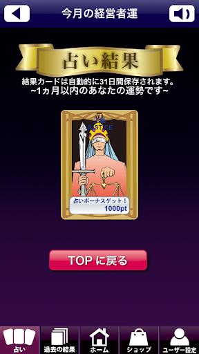 免費娛樂App|カノンの風のタロット占い~今月の経営者運~|阿達玩APP