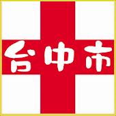 台中市醫院診所時刻預約電話地址(總共2471筆診所醫院藥局)