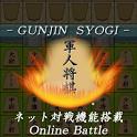 軍人将棋 Online icon
