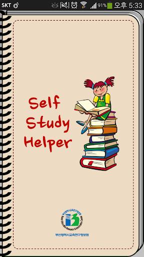 Self Study Helper -부산교육연구정보원