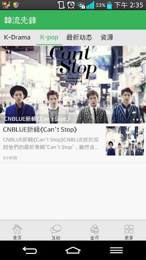 【免費娛樂App】韓流先鋒-APP點子
