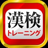 漢字検定・漢検漢字トレーニング(無料版)