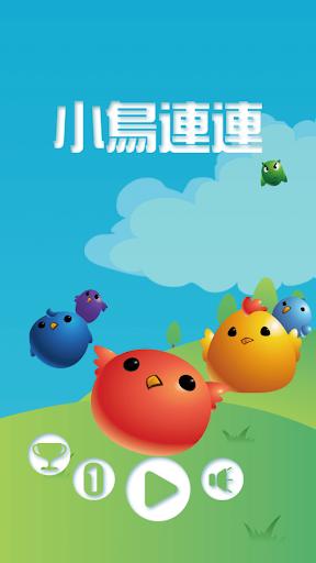 玩解謎App|小鳥連連免費|APP試玩