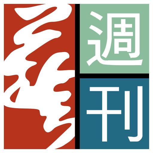 新聞App|藝週刊-藝術人文誌 LOGO-3C達人阿輝的APP