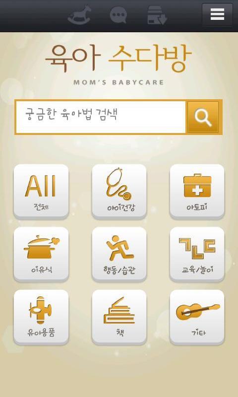 엄마표 육아법 - 똑똑한 엄마들의 이야기 - screenshot