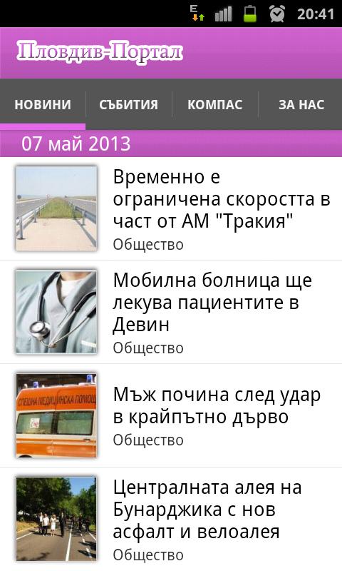 Пловдив Портал - screenshot