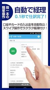 玩免費商業APP|下載経理アプリ freee(フリー)- 会計・確定申告が簡単に。 app不用錢|硬是要APP