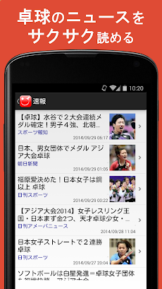 卓球ニュース - 卓球Plusのおすすめ画像5