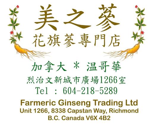西洋蔘 花旗蔘 American Ginseng