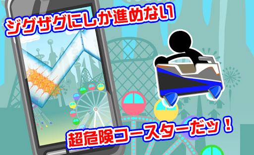 【免費休閒App】ジグザグジェットコースター-APP點子