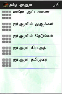 Tamil Quran - screenshot thumbnail