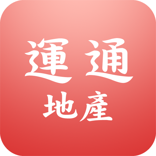 運通地產 財經 App Store-愛順發玩APP