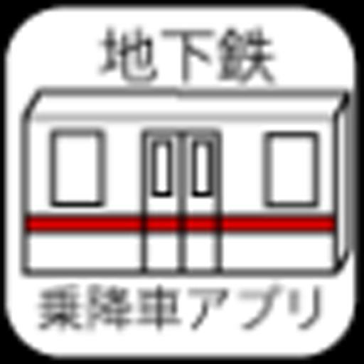 大阪地下鉄乗降車位置アプリ 遊戲 App LOGO-硬是要APP