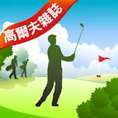 台灣高爾夫球場指南 Taiwan Golf Course