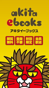 秋田ebooks- screenshot thumbnail