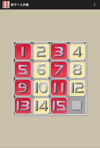 數字十五拼圖